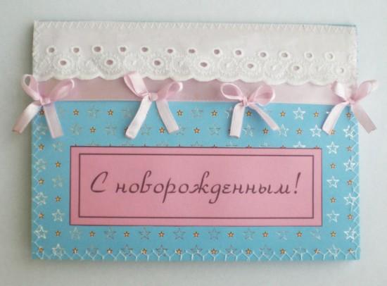Подарок любимым - открытки своими руками3