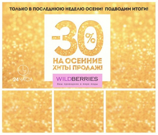 промокод wildberries 3